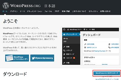 WordPress をダウンロード