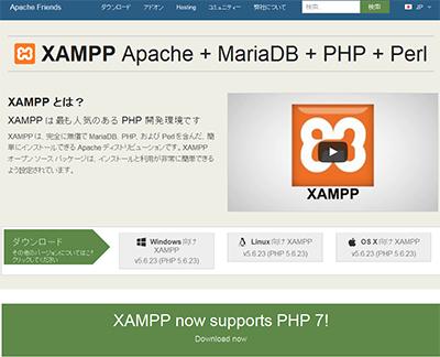 XAMPPをダウンロード