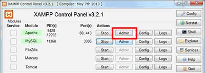 XAMPP のウィンドウで Apache の「Admin」をクリック