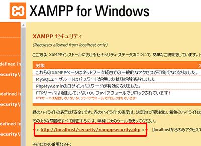 セキュリティページにあるリンクをクリック