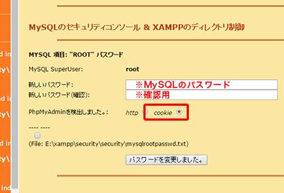 Rootパスワードを設定