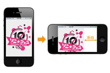 スマートフォンの画面デザインで気をつけるべき4つのポイント
