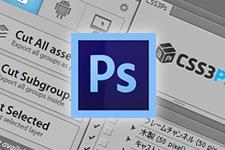 コーディングに超便利!! 厳選PhotoShopエクステンションとアクション