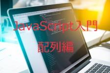 javascript入門/配列編