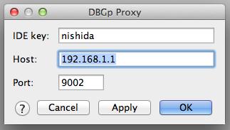 DBGp Proxyの設定