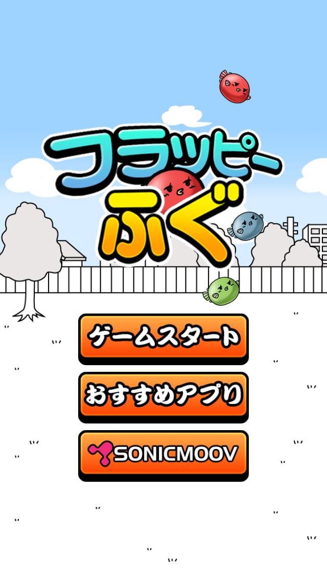 flappy_fugu_ss2
