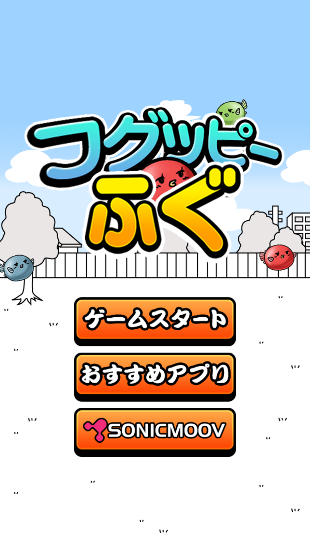 flappy_fugu_ss4