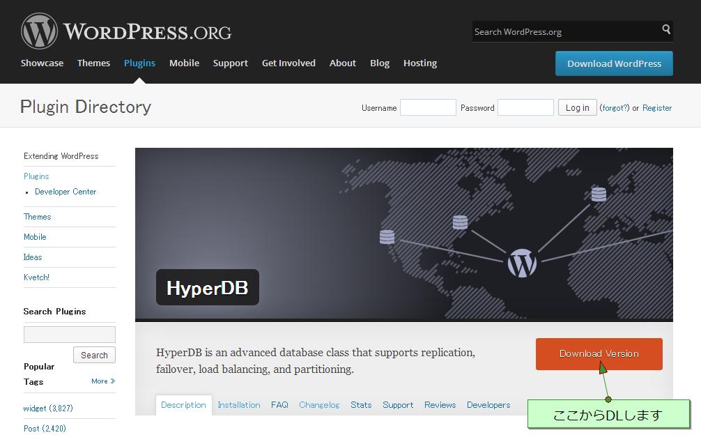 HyperDBプラグインのダウンロード