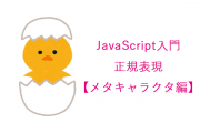 javascript入門/正規表現【メタキャラクタ編】数字や文字、タブなどのマッチのやり方