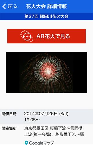 花火大会詳細情報画面