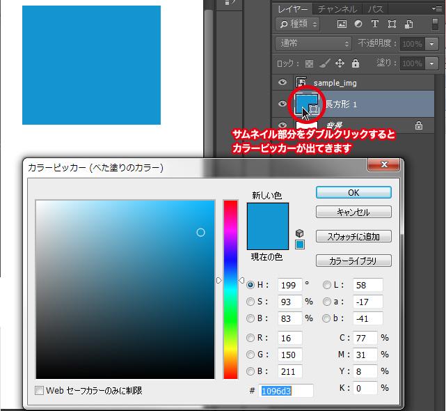 photoshop四角形の色を変える