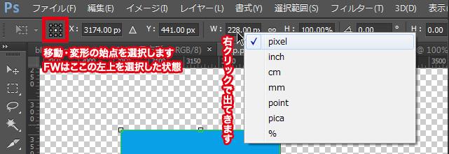 photoshop大きさの変え方
