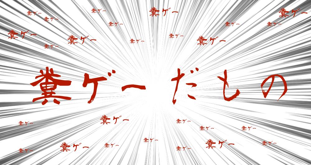【閲覧注意!】Unity2Dで糞ゲー作ってわかったこと
