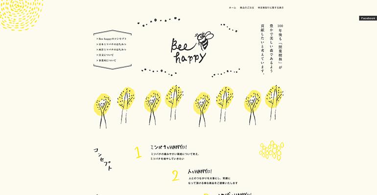 手書き風のロゴとイラストが素朴でかわいいサイト