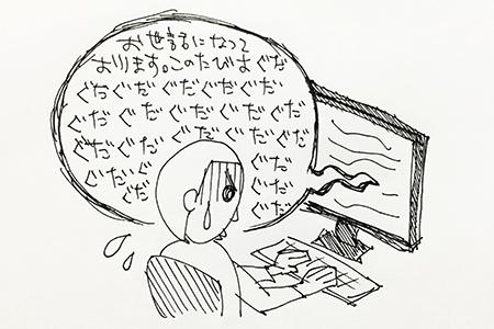 いきなりダラダラと書かれている文章は、とっつきにくい印象を持たれてしまいます。