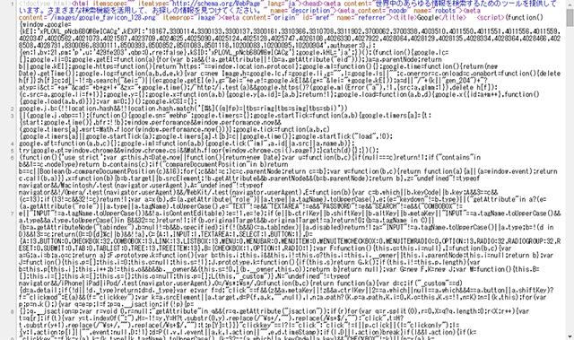 Google のソースコード