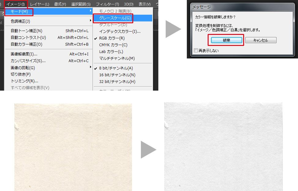 Photoshopで和紙を使ったテクスチャ