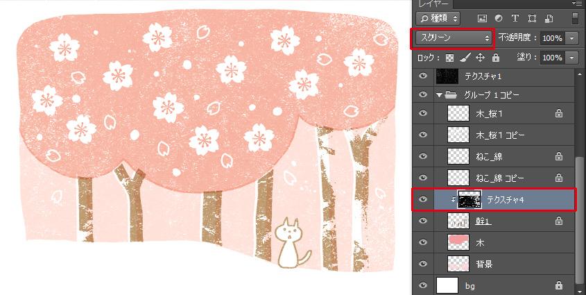テクスチャを使った桜のイラストの完成