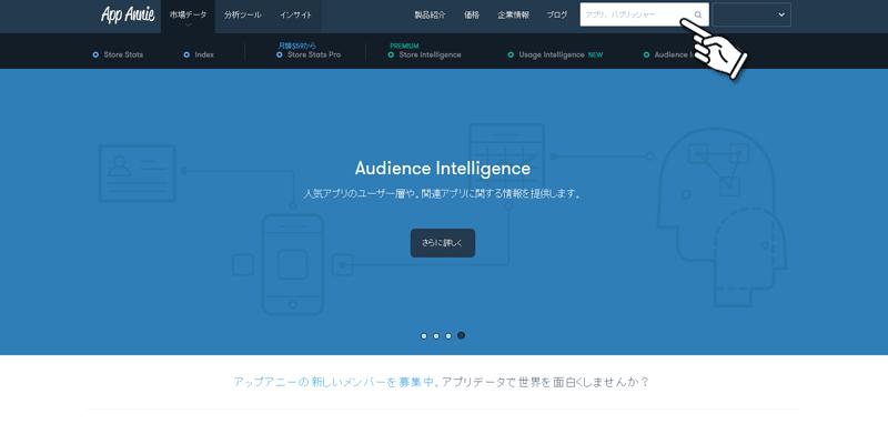 04_他社アプリの動向を調査