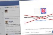 流行のFacebookアプリを使って個人情報情報を流出させていませんか?