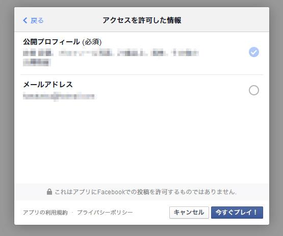 アクセス許可した情報の変更