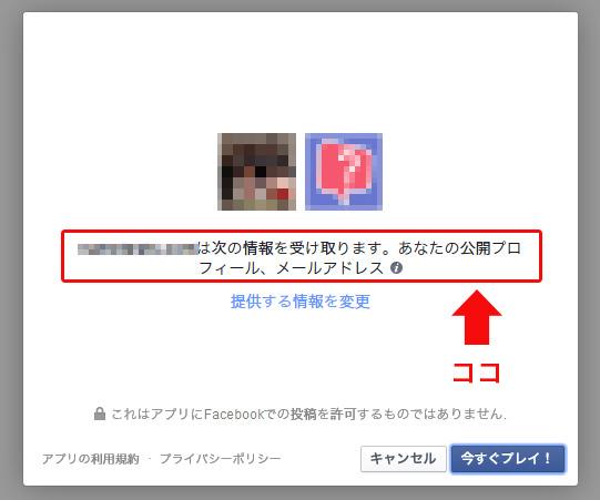 Facebookアプリで送信される個人情報
