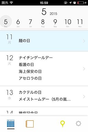 PRカレンダー「今日は何の日」