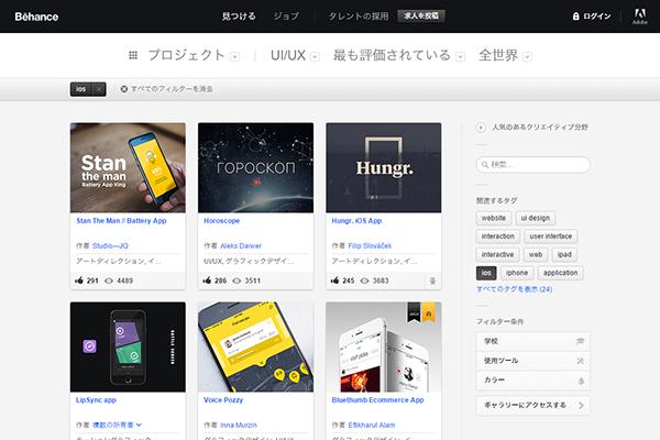 海外のデザインサイトBehance