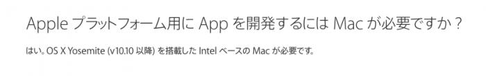 iPhoneアプリ開発にはMac必要