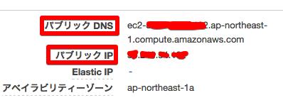 パブリックDNSとパブリックIPを確認