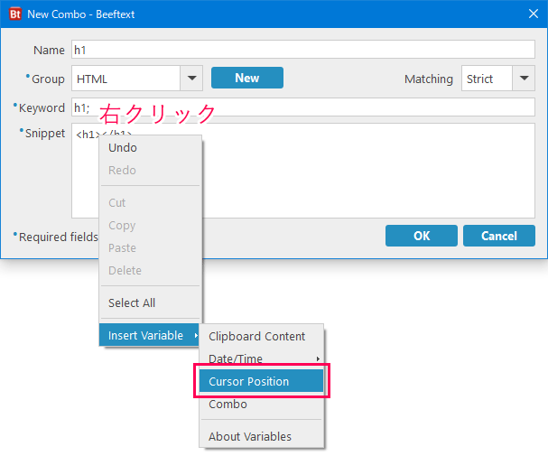 Beeftextのコンボにカーソルポジション変数を挿入