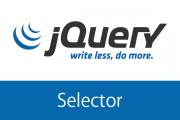 【jQuery入門 2】セレクタって何?要素を取得しよう。基本編