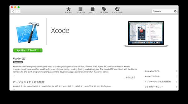 Xcodeのインストール