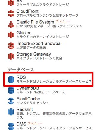 RDSの選択