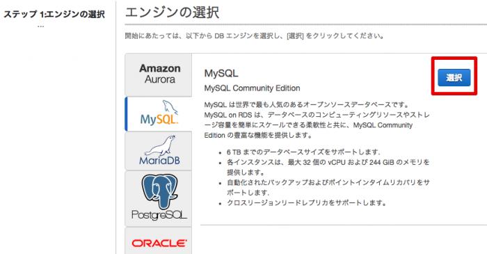 MySQLを選択
