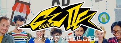 動画広告配信Guile