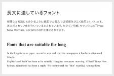 【Webデザイン入門 6】目的に合わせたフォントを選ぼう