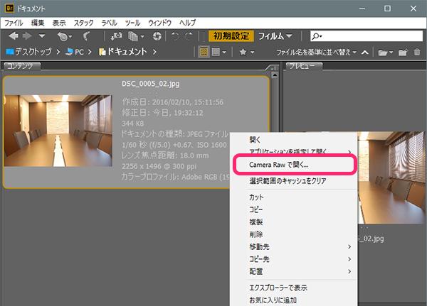 Adobe Bridgeを使ってCamera Raw で開く