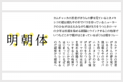 【Webデザイン入門 4】明朝体・ゴシック体・セリフ・行書体など、フォントの基本を知ろう!