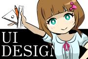デザイナー視点でUI設計の質を上げるための4つのポイント