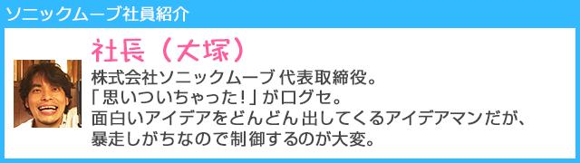 株式会社ソニックムーブ代表取締役大塚祐樹
