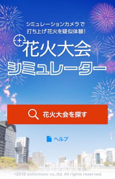 花火大会シミュレータートップ画面