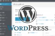 WordPress 管理画面の使い方 【基本構成編】