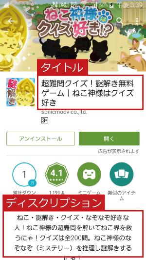 Google Playのタイトルとディスクリプション