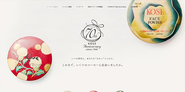 漢字がアクセントになっているサイトデザイン