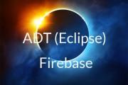 滅茶苦茶今更なADT (Eclipse) でFirebaseを使う方法