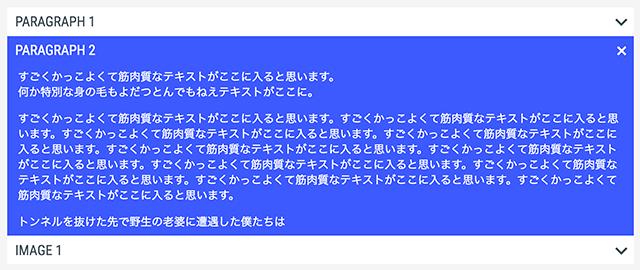 FAQなどで使えるアコーディオンメニュー