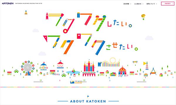 タイトルが可愛いKATOKENの採用ページ