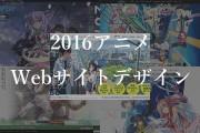 【2016年版】素敵なアニメ公式サイトデザインまとめ