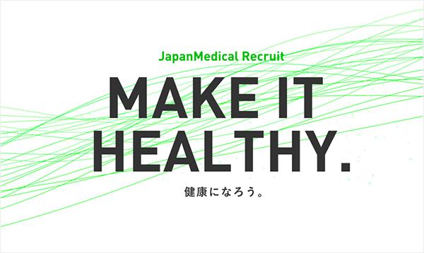 背景の曲線ラインがゆらゆらと動くJapan Medicalのリクルートページ